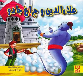 کتاب علاءالدین و چراغ جادو