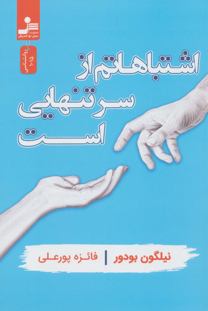 کتاب اشتباهاتم از سر تنهایی است
