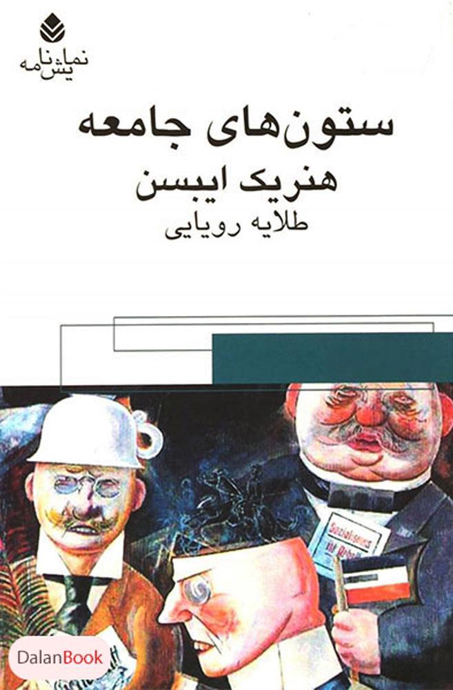 کتاب ستون های جامعه