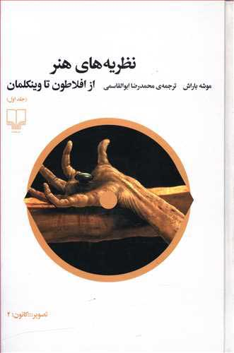 کتاب نظریه های هنر 1