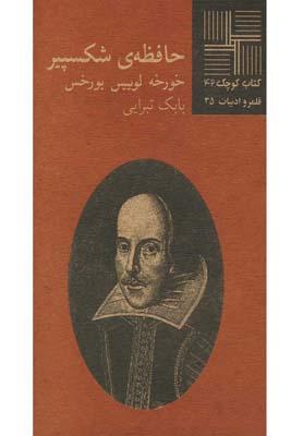 کتاب حافظه ی شکسپیر