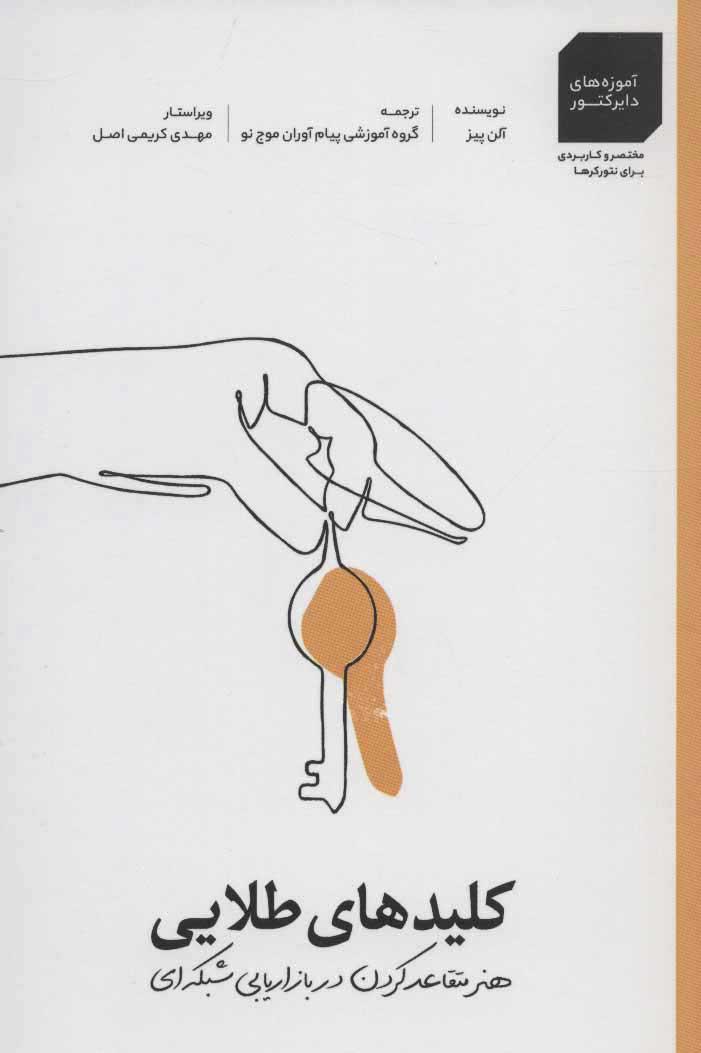 کتاب کلیدهای طلایی