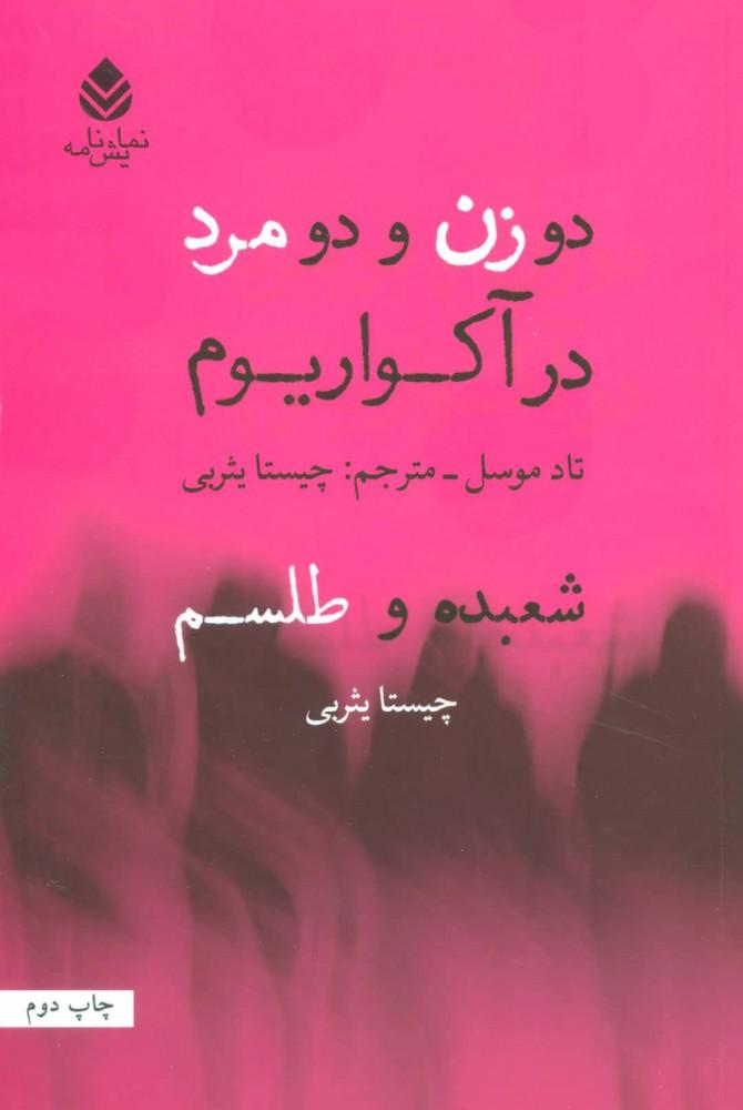 کتاب دو زن و دو مرد در آکواریوم
