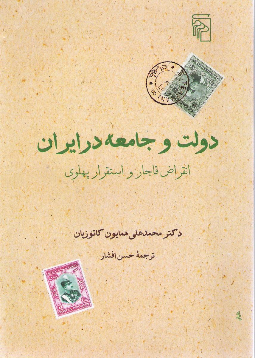 کتاب دولت و جامعه در ایران