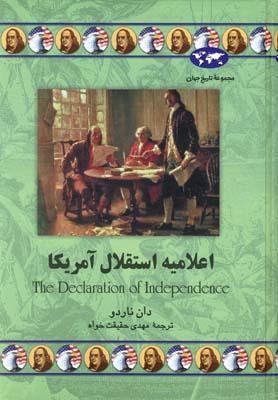 کتاب اعلامیه استقلال آمریکا