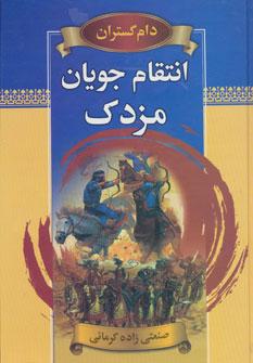 کتاب انتقام جویان مزدک