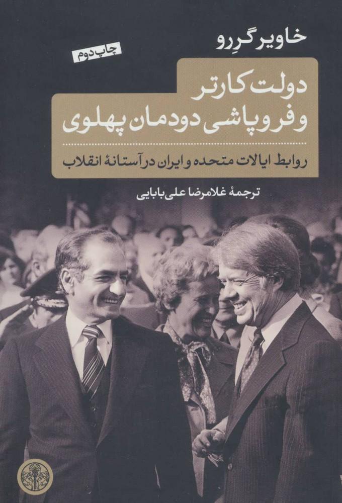 کتاب دولت کارتر و فروپاشی دودمان پهلوی