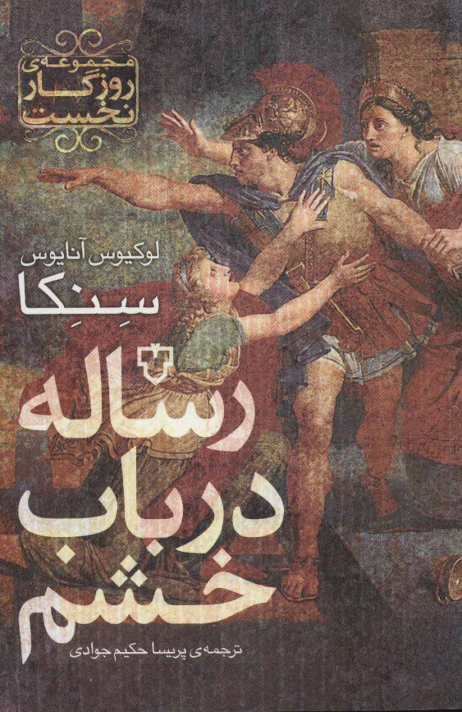 کتاب رساله در باب خشم