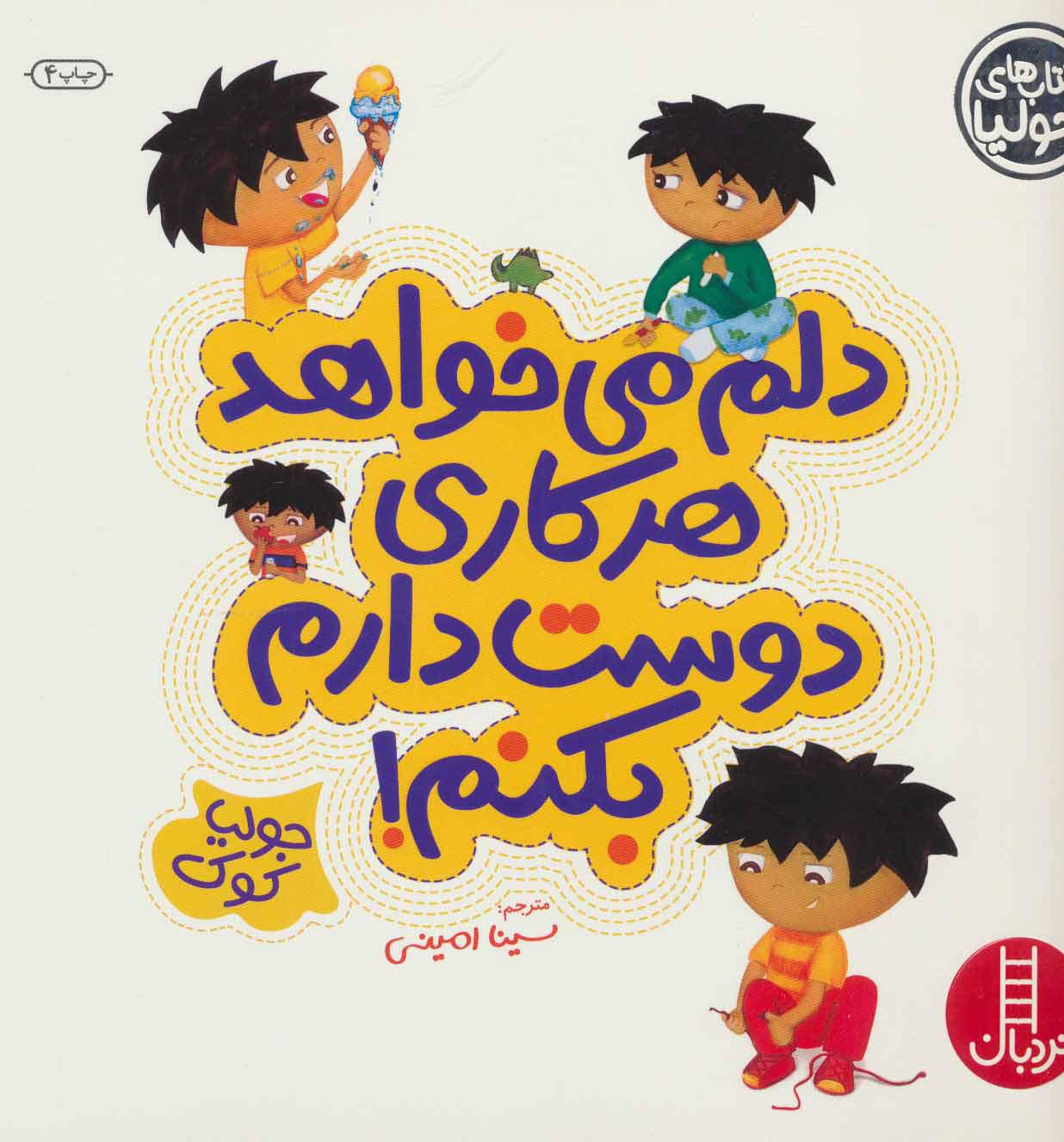 کتاب دلم می خواهد هر کاری دوست دارم بکنم!