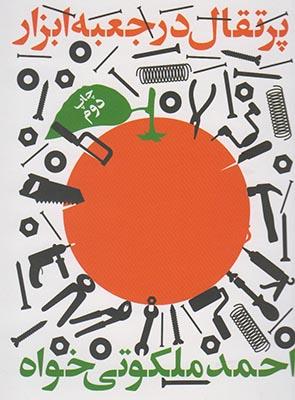 کتاب پرتقال در جعبه ابزار
