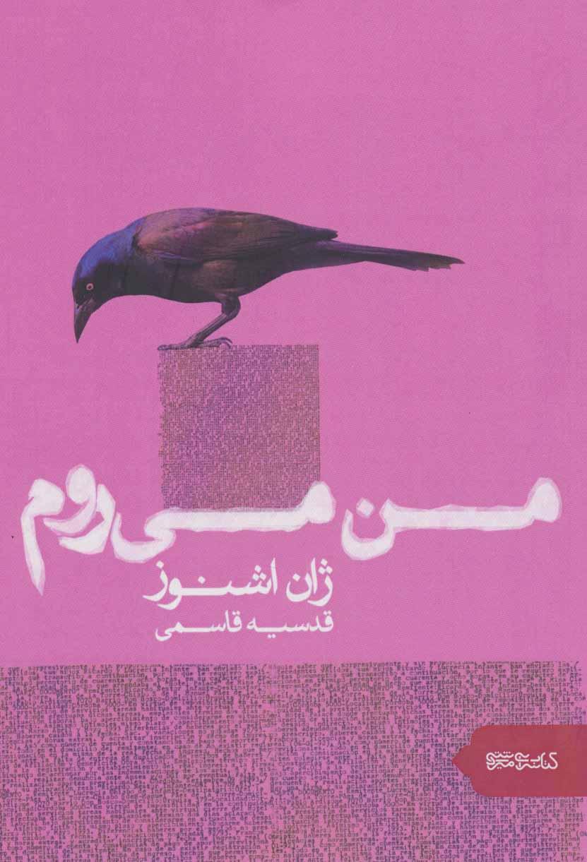 کتاب من می روم