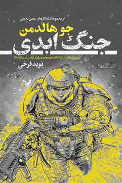 کتاب جنگ ابدی