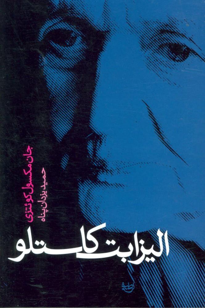 کتاب الیزابت کاستلو
