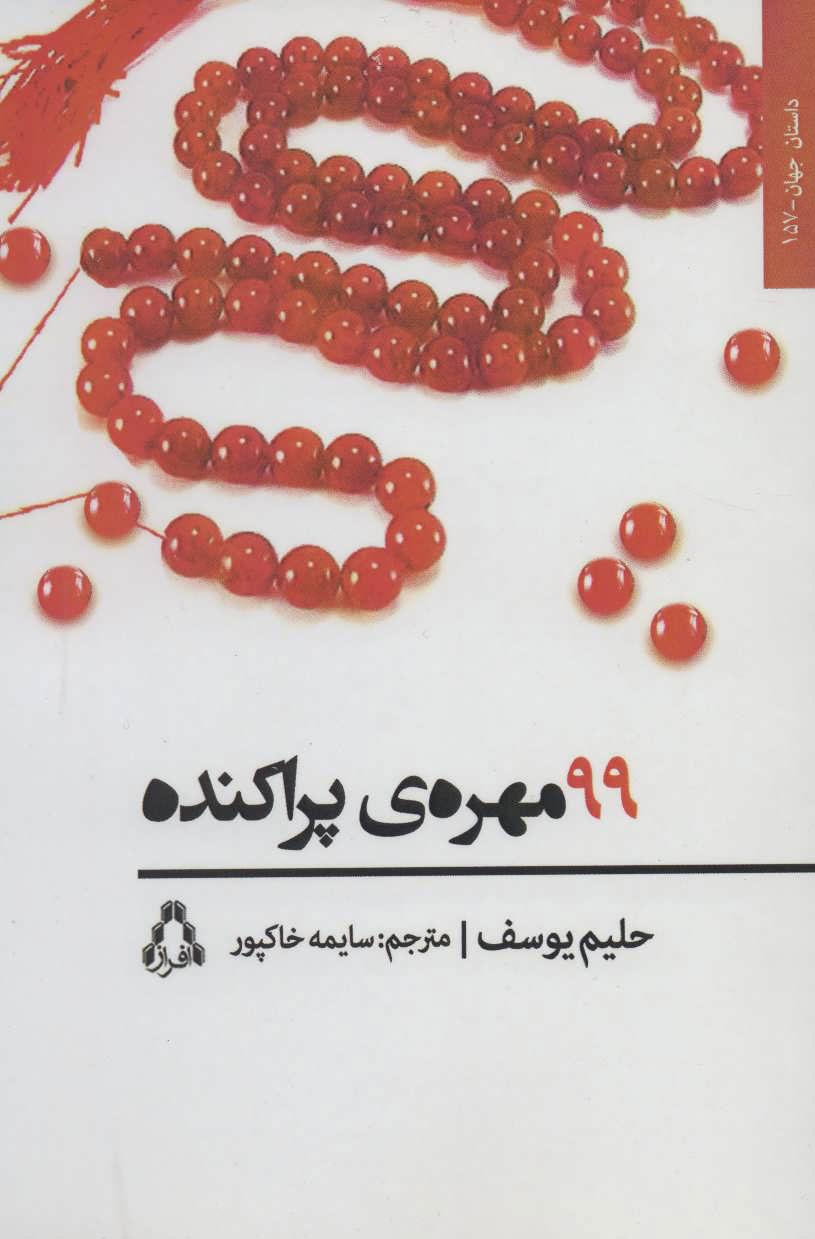 کتاب 99 مهره ی پراکنده