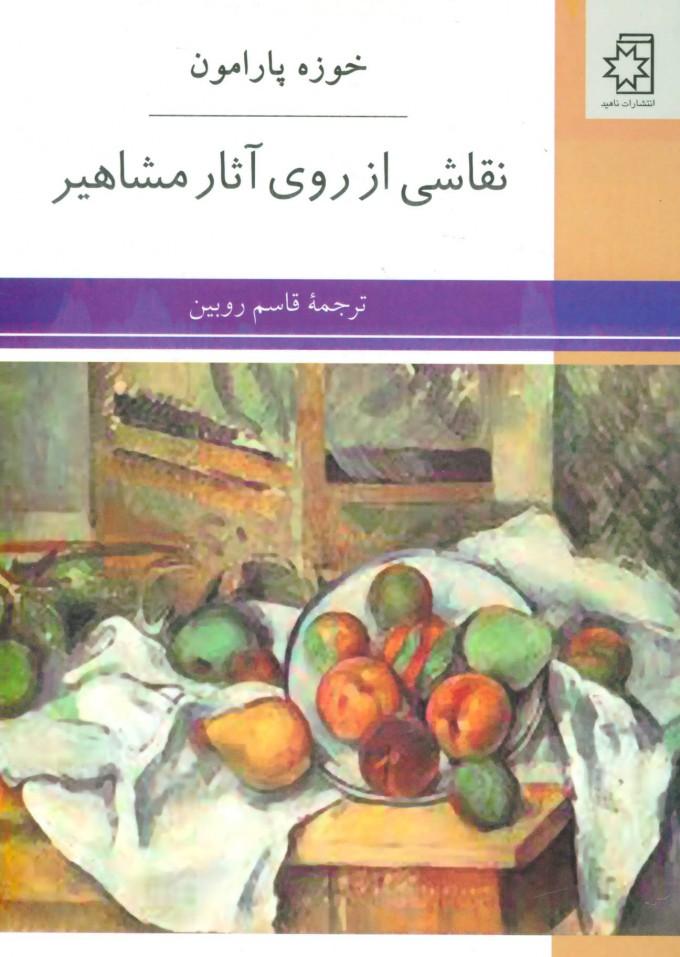 کتاب نقاشی از روی آثار مشاهیر