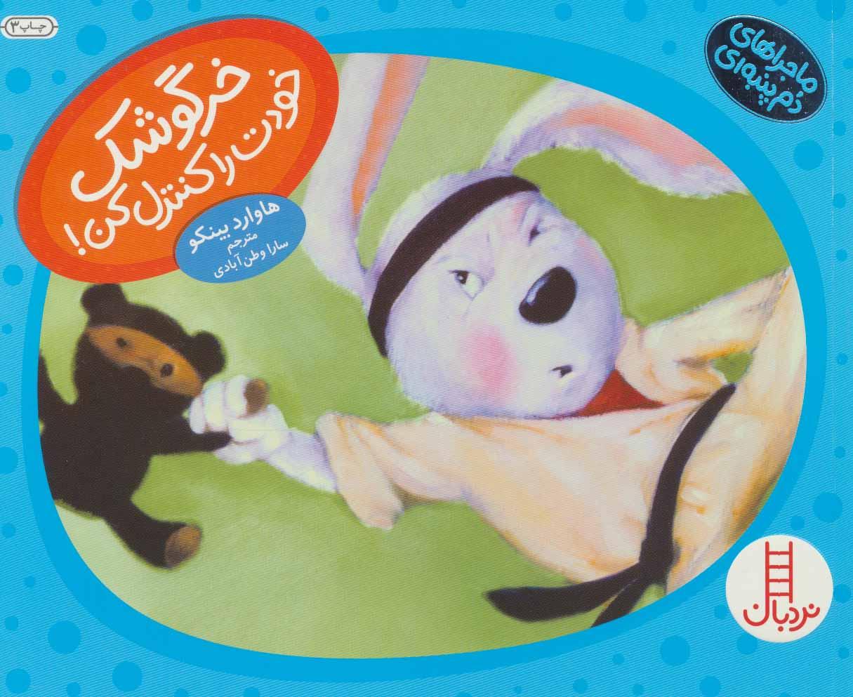 کتاب خرگوشک خودت را کنترل کن!