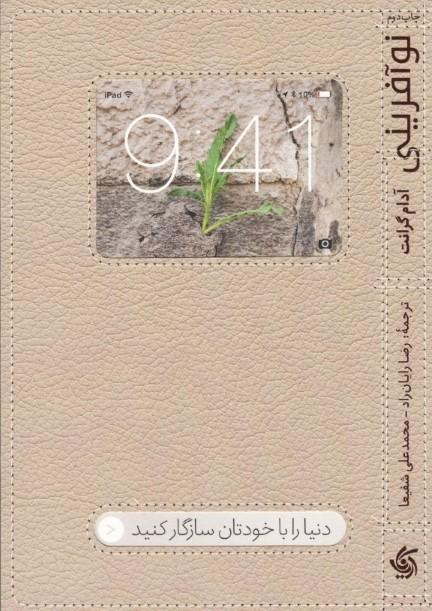 کتاب نوآفرینی