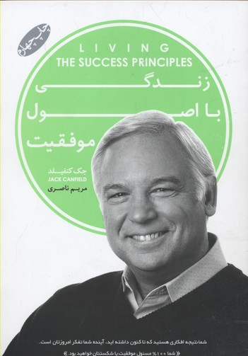 کتاب زندگی با اصول موفقیت