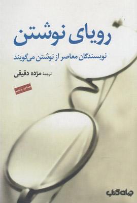 کتاب رویای نوشتن