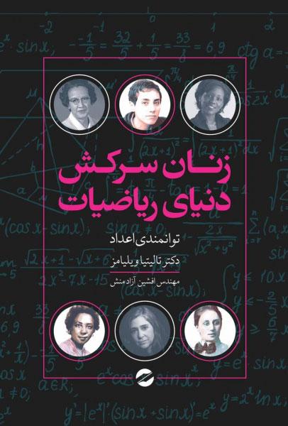 کتاب زنان سرکش دنیای ریاضیات