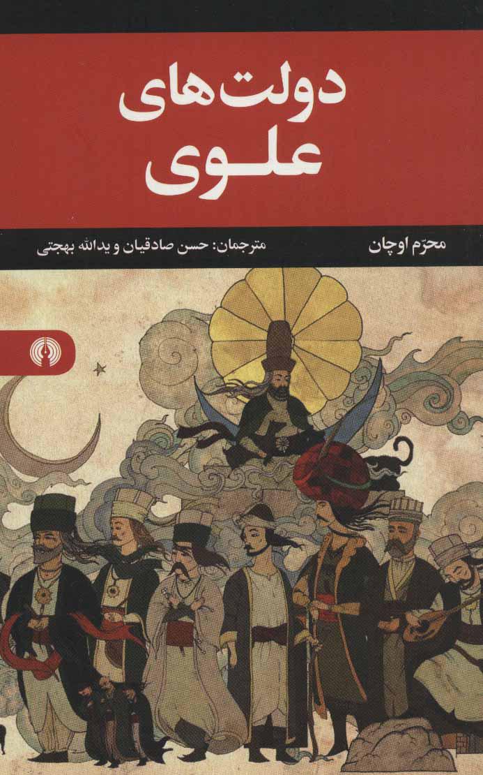 کتاب دولت های علوی