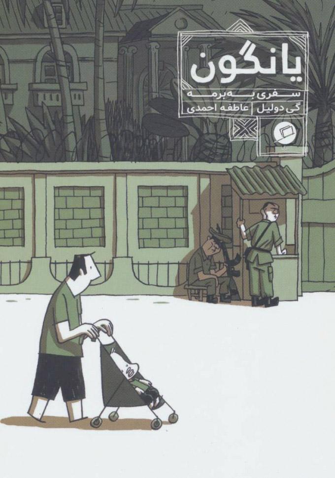 کتاب یانگون