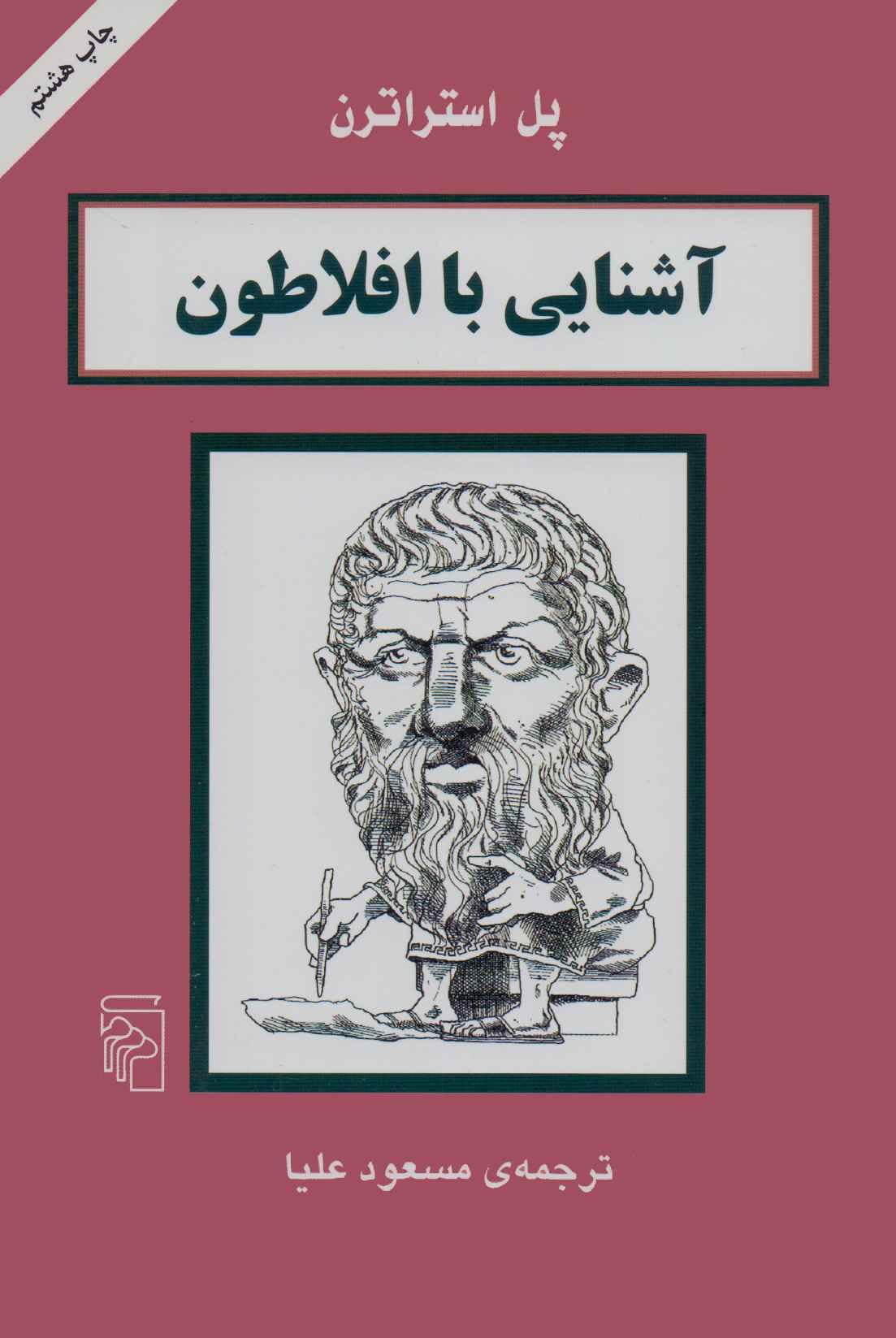 کتاب آشنایی با افلاطون