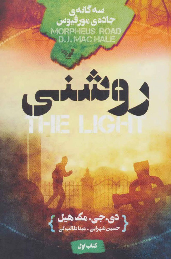 کتاب روشنی