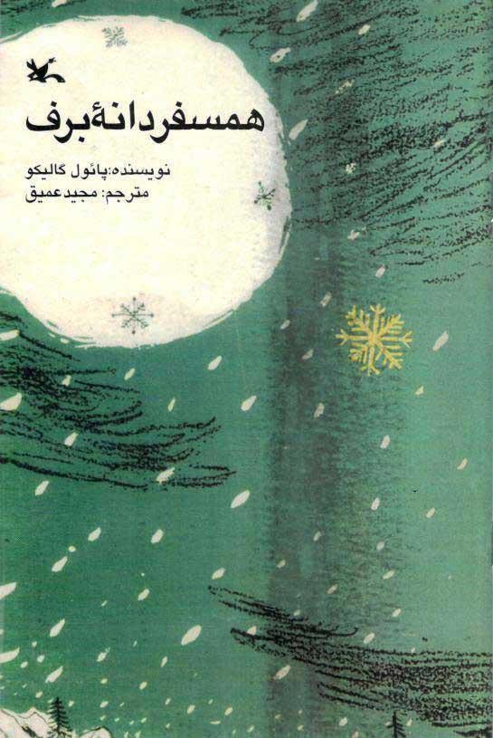 کتاب همسفر دانه برف