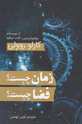 کتاب زمان چیست؟ فضا چیست؟