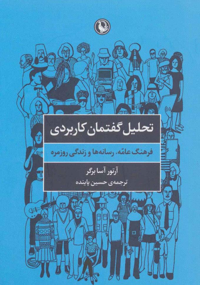 کتاب تحلیل گفتمان کاربردی