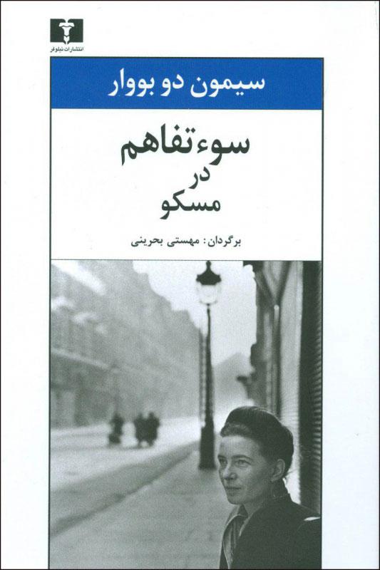 کتاب سوء تفاهم در مسکو