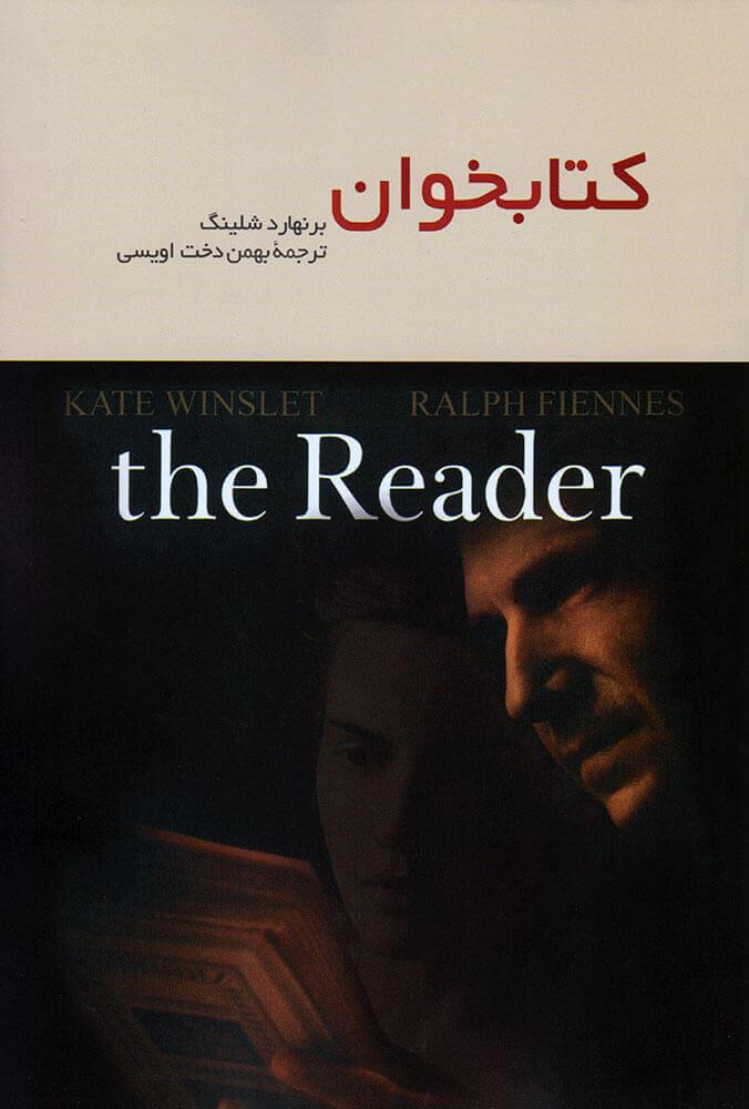 کتاب کتابخوان