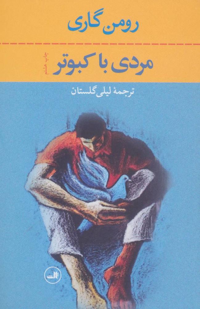 کتاب مردی با کبوتر