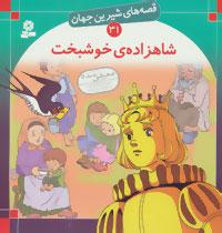 کتاب شاهزاده خوشبخت