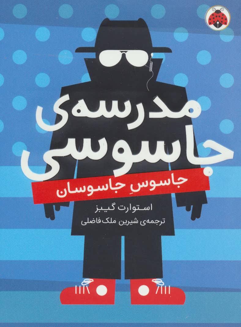 کتاب مدرسه جاسوسی 5