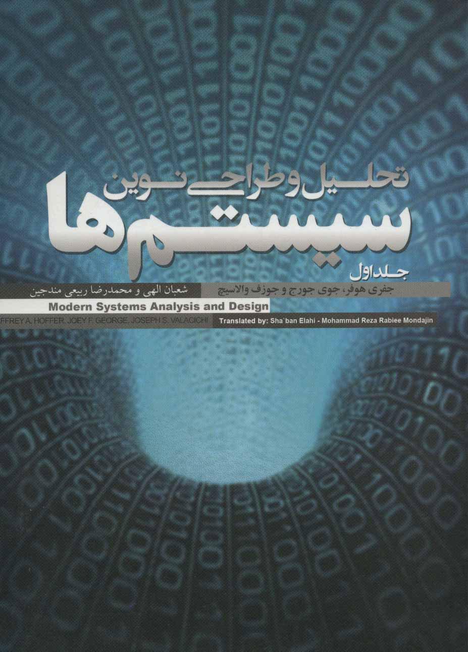 کتاب تحلیل و طراحی نوین سیستم ها