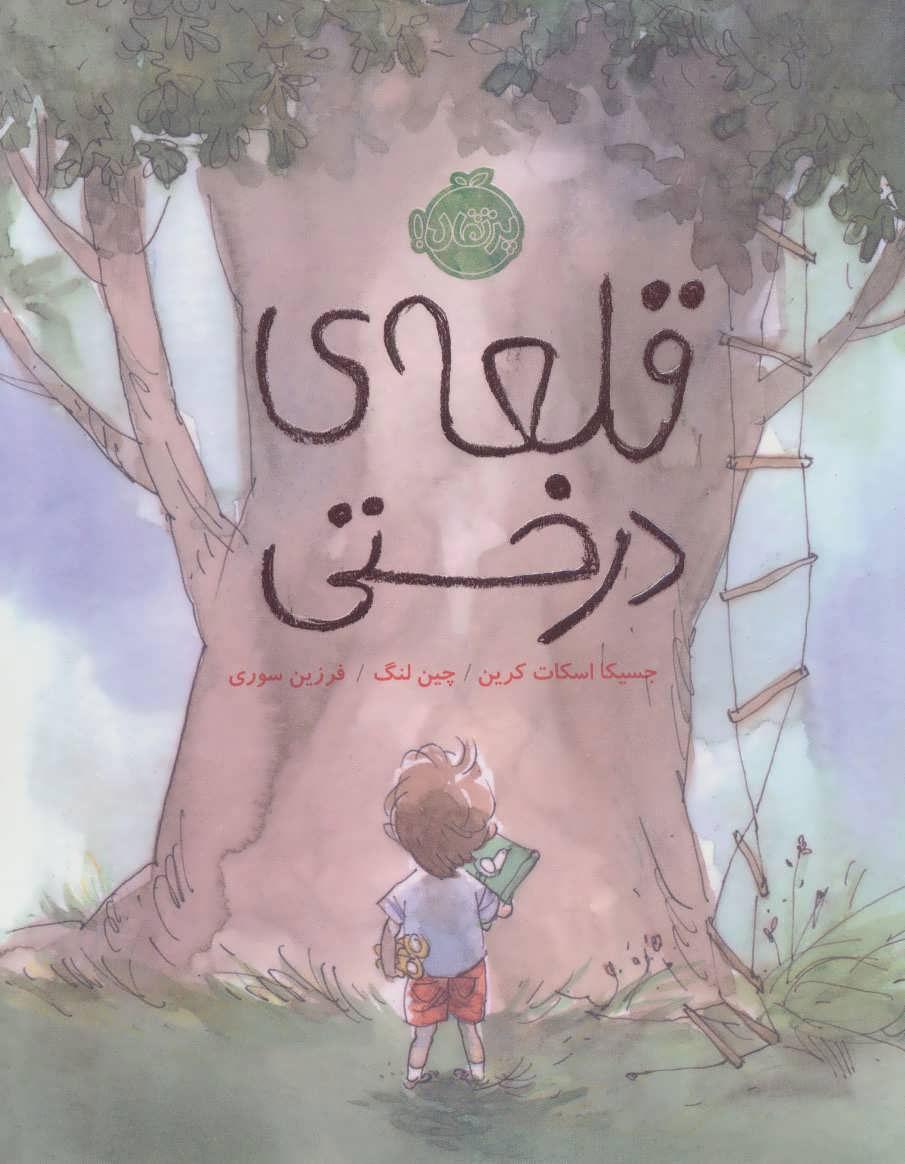 کتاب قلعه ی درختی