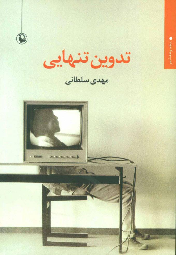 کتاب تدوین تنهایی