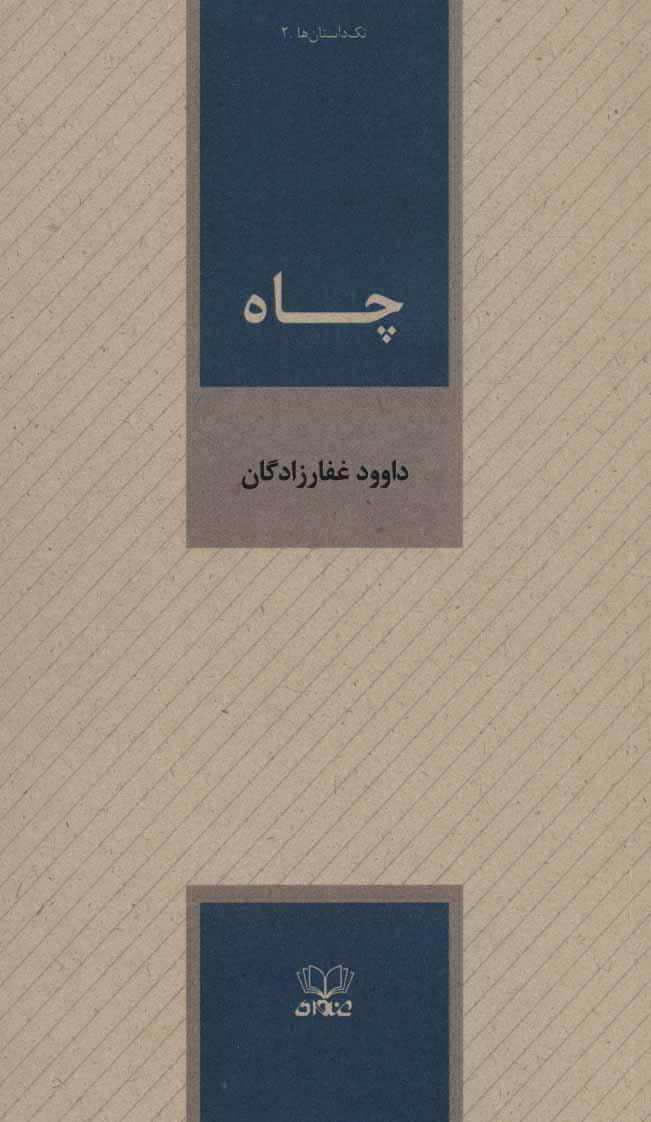 کتاب چاه