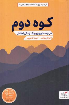 کتاب کوه دوم