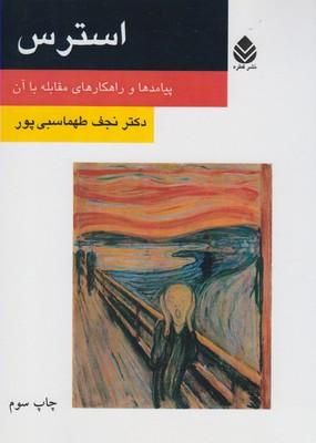 کتاب استرس