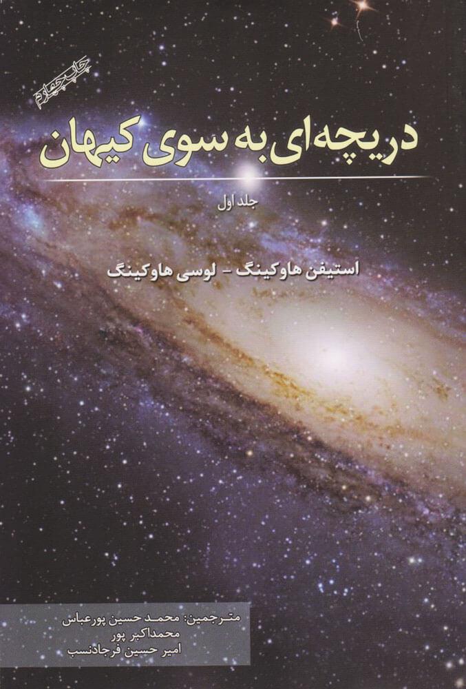 کتاب دریچه ای به سوی کیهان
