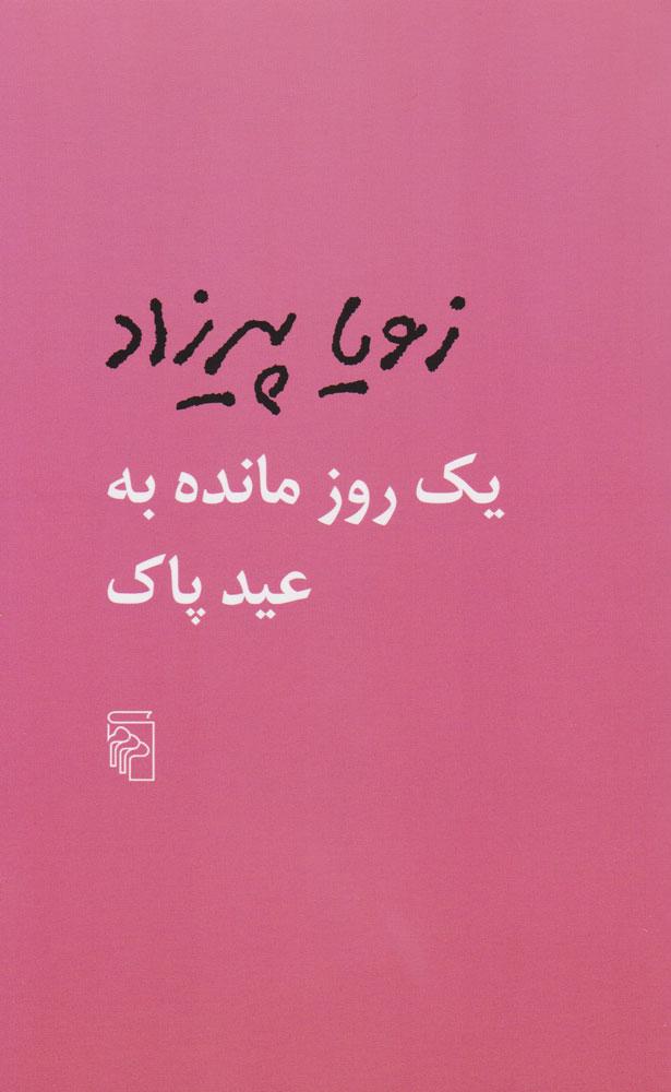 کتاب یک روز مانده به عید پاک