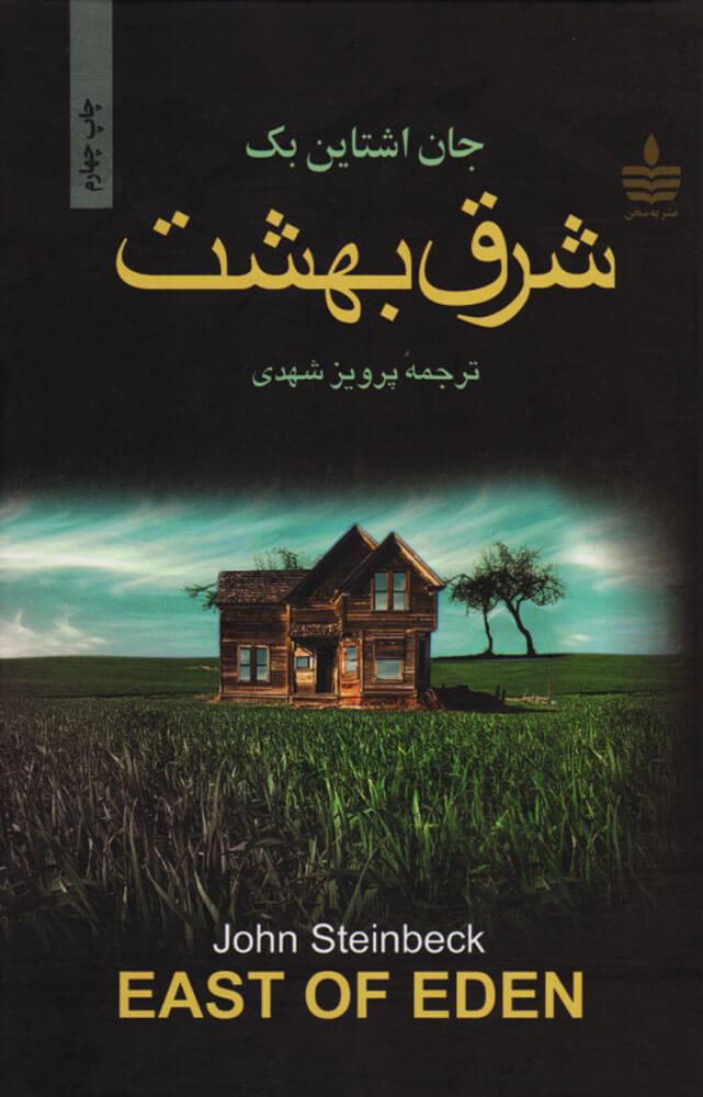 کتاب شرق بهشت
