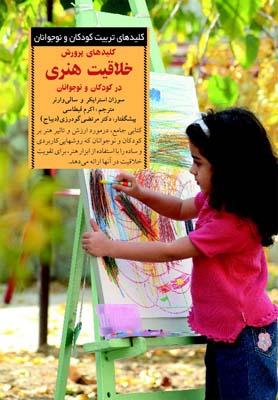 کتاب کلیدهای پرورش خلاقیت هنری در کودکان و نوجوانان