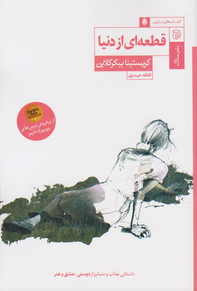 کتاب قطعه ای از دنیا
