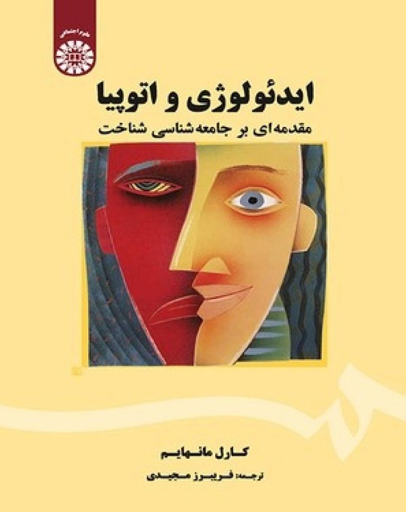 کتاب ایدئولوژی و اتوپیا