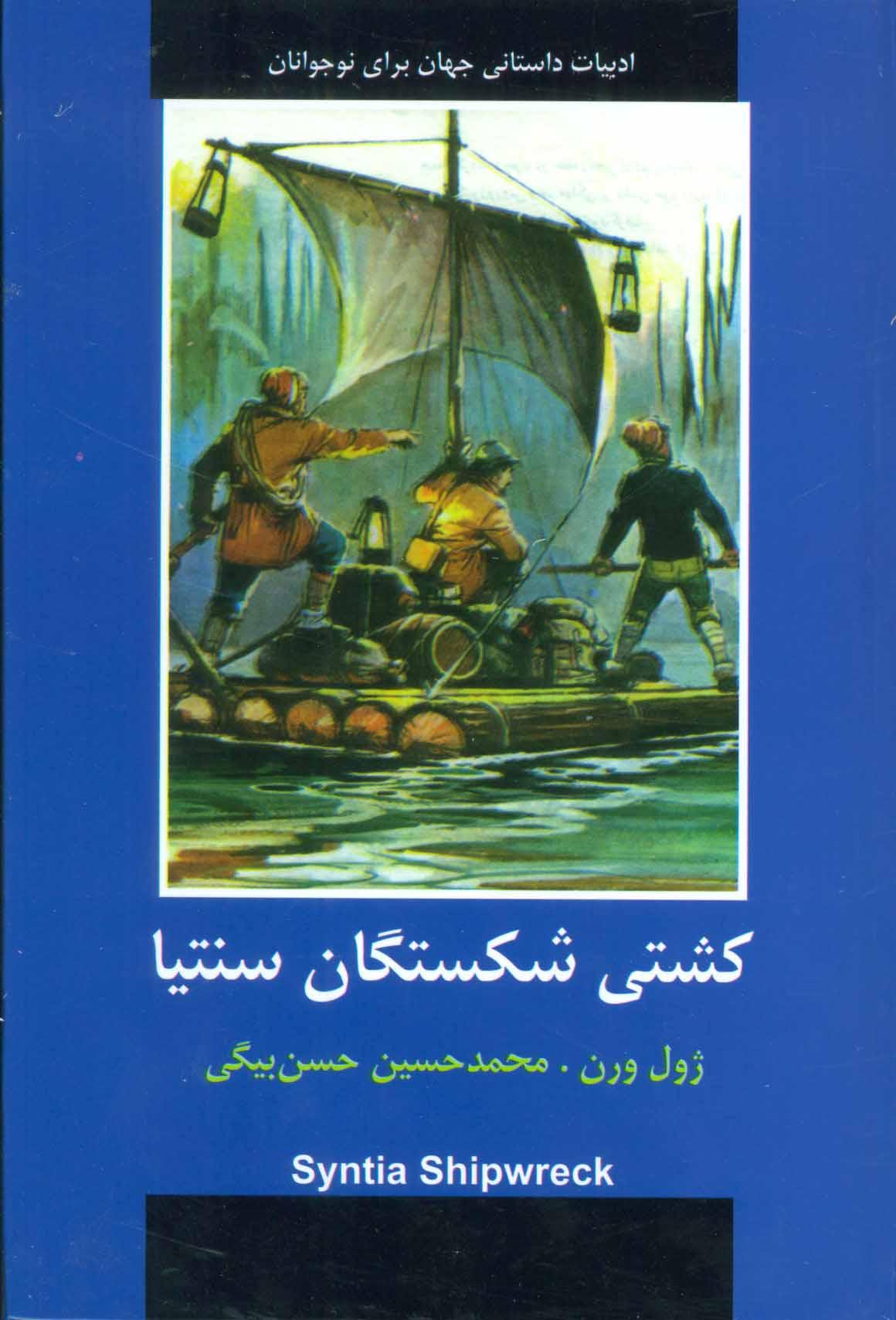 کتاب کشتی شکستگان سنتیا