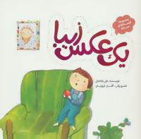 کتاب یک عکس زیبا